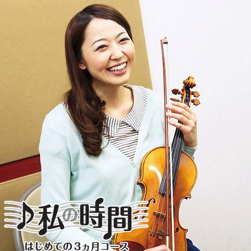 バイオリンお昼間3ヶ月レッスン