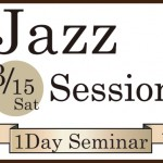 jazzセッション1day2014