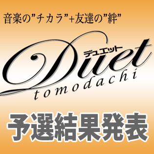 DUET2013結果発表
