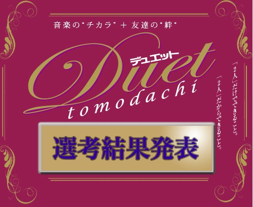 duet2014結果発表