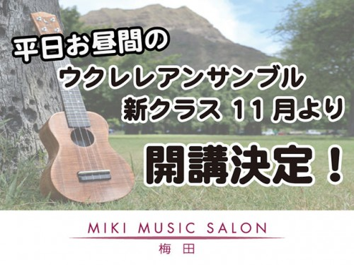 梅田ニュース2015年9月