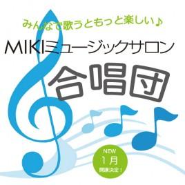 MIKIミュージックサロン合唱団コース画像