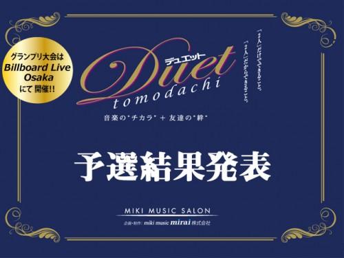 duet予選会結果発表