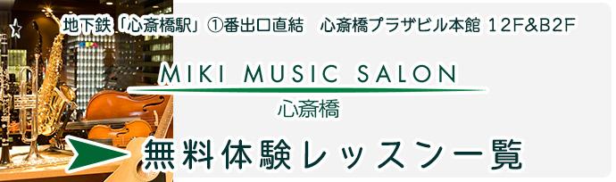 音楽教室 心斎橋 体験レッスン一覧