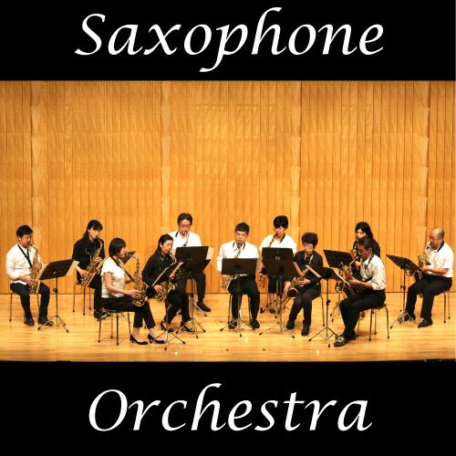 サックスオーケストラコース画像