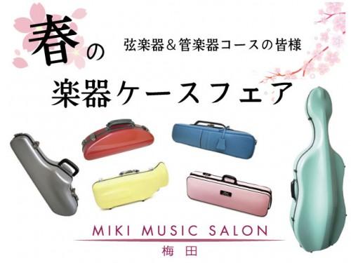 梅田楽器ケースフェア