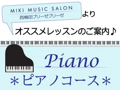 ピアノレッスンコースご案内