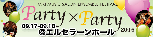 partyxpartyイベントバナー