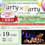 partyxparty円形ホール