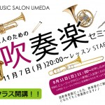 吹奏楽セミナー新開講