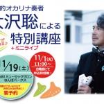 大沢聡オカリナ講座