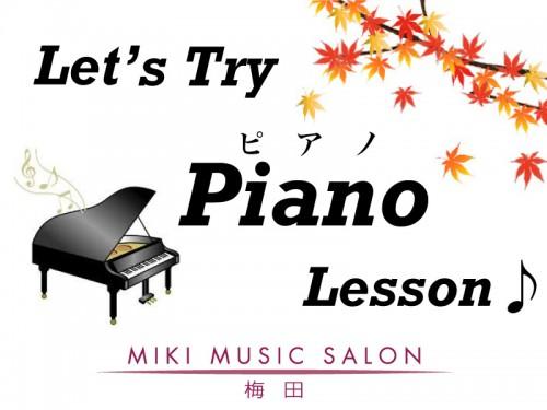 ピアノニュース