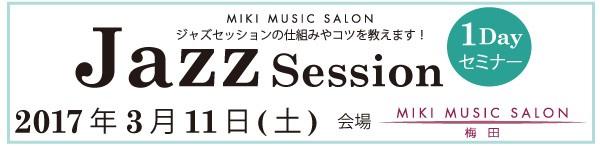 ジャズセッションセミナー
