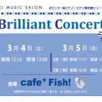 ブリリアントコンサート