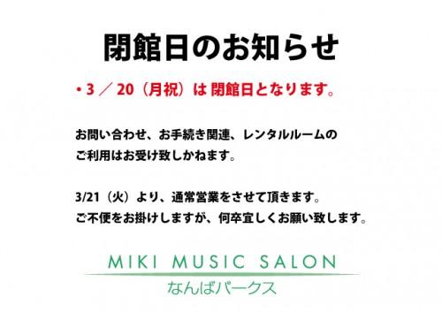 3/20_なんば閉館日