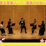 木管五重奏メンバー募集