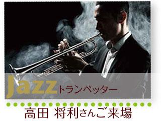 jazzトランペッター高田将利