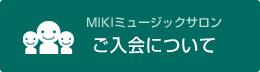 MIKIミュージックサロン入会について よくあるご質問はこちら