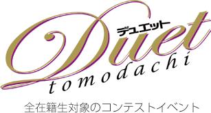DUET〜tomodachi〜