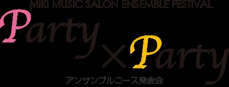 MIKI MUSIC SALON ENSEMBLE FESTIVAL Party x Party アンサンブルコース発表会