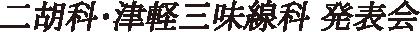 二胡科・津軽三味線科 発表会