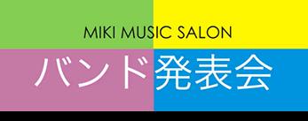 MIKI MUSIC SALON バンド発表会