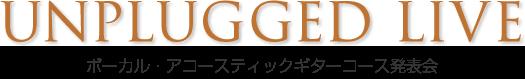 UNPLUGGED LIVE ボーカル・アコースティックギター発表会