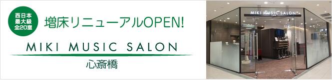 西日本最大級全20室 増床リニューアルOPEN! MIKI MUSIC SALON 心斎橋