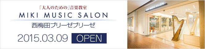 「大人のための」音楽教室 MIKI MUSIC SALON 西梅田ブリーゼブリーゼ 2015.03.09 OPEN