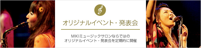 オリジナルイベント・発表会 MIKIミュージックサロンならではのオリジナルイベント・発表会を定期的に開催