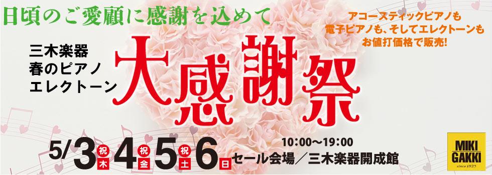 """""""三木楽器ピアノ感謝祭"""""""