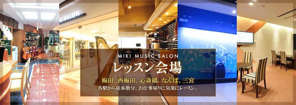 MIKI MUSIC SALON レッスン会場「梅田 西梅田 心斎橋 なんば 三宮」