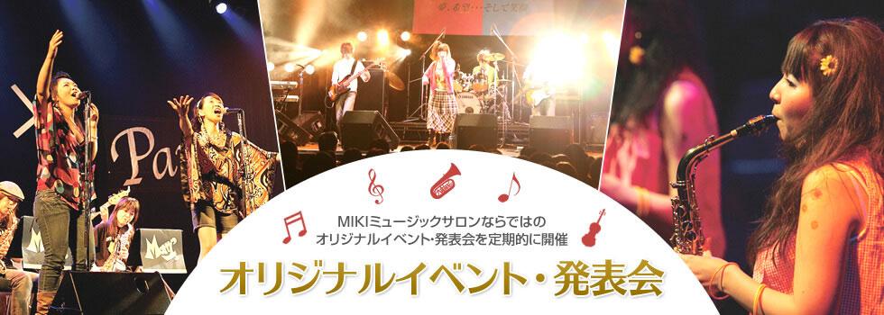 MIKIミュージックサロンならではのオリジナルイベント発表会を定期的に開催