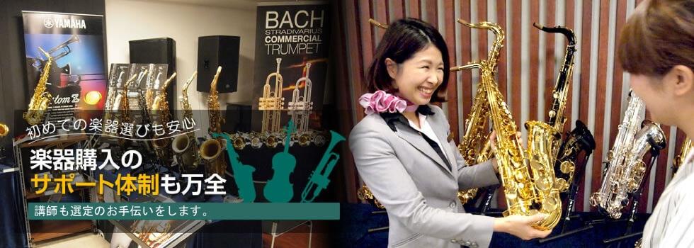 楽器購入のサポート体制も安心 定期的に試奏会を開催。講師も選定のお手伝いをします。