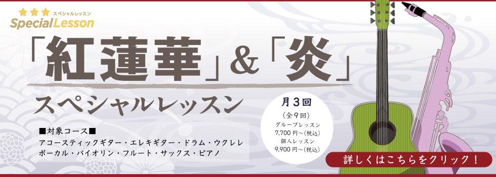 「紅蓮華」「炎」スペシャルレッスン
