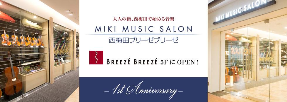 大人の街、西梅田で始める音楽 MIKI MUSIC SALON西梅田ブリーゼブリーゼ