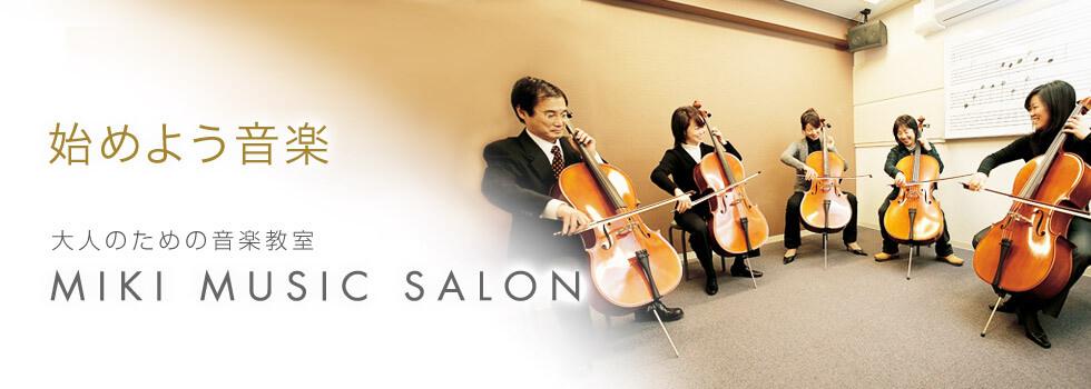 始めよう音楽 大人のための音楽教室MIKI MUSIC SALON