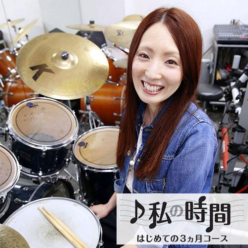 ドラム私の時間ヤマハ