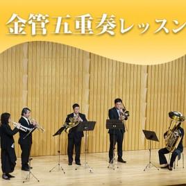 金管楽器レッスン