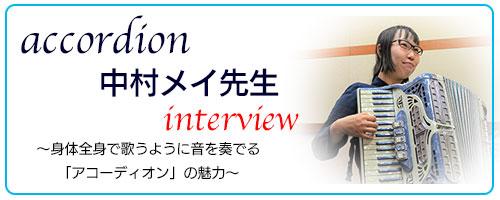 中村メイ先生インタビュー
