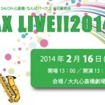 2014年saxlive