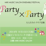 partyxparty2014円形ホール