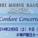 2014バイオリン・チェロ発表会