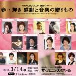 クラシックコンサート2015年3月
