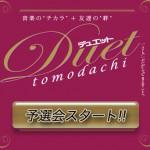 duet2014予選会のお知らせ