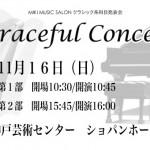 gracefullconcert2014イベント画像