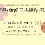 二胡・津軽三味線発表会2014