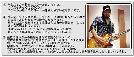 小野先生コメント