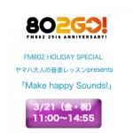 FM802スペシャル番組案内