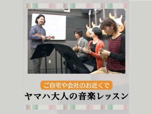 ウクレレコースCM紹介